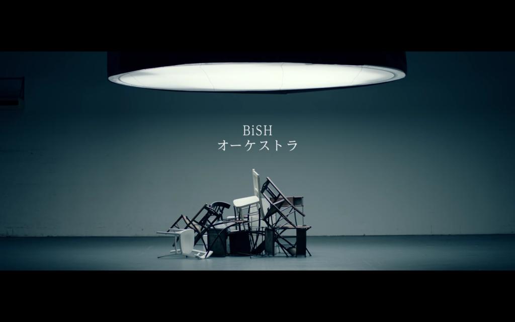 BiSH-オーケストラ
