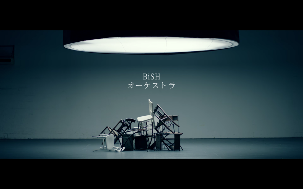BiSH-オーケストラ- 歌詞・曲・振り付け全てがBiSH最強の一曲!