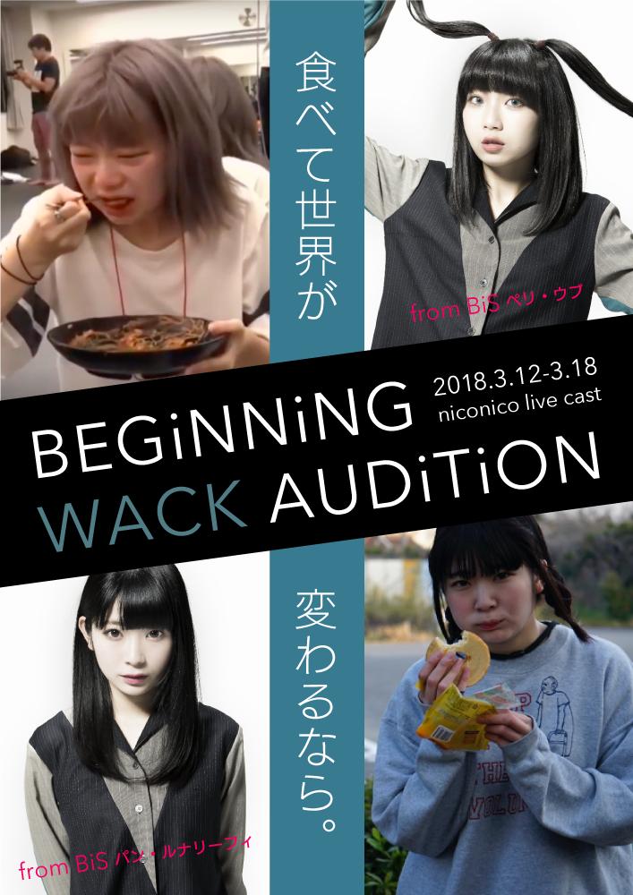 『WACK合宿オーディション2018』参加者メンバー24名決定!