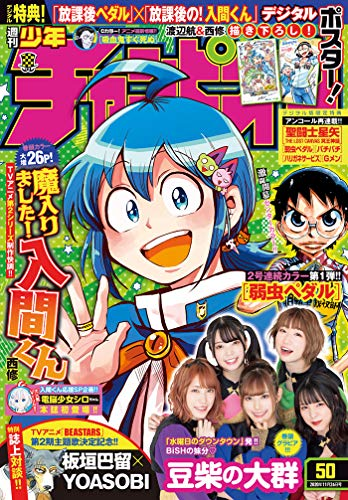 週刊少年チャンピオン2020年50号 Kindle版