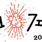 【祝3年連続出演!】ボロフェスタ2017にBiSH出演決定!10/20(金)-22(日)in京都KBSホール