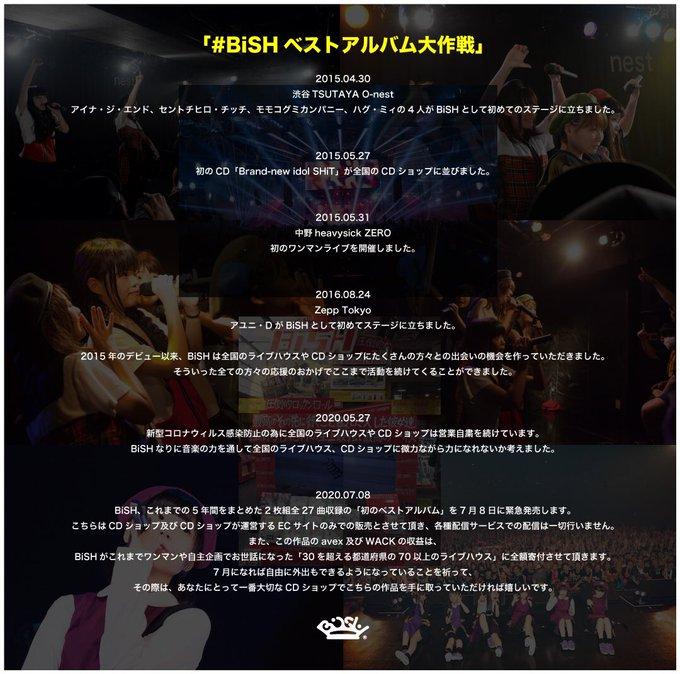 BiSHベストアルバム大作戦