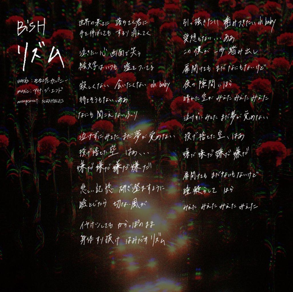 【BiSH-リズム】モモコグミカンパニー直筆歌詞