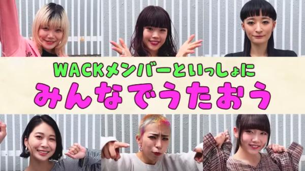 TIFでお披露目!「WACK is BEAUTiFUL」の歌詞・動画が公開されました!