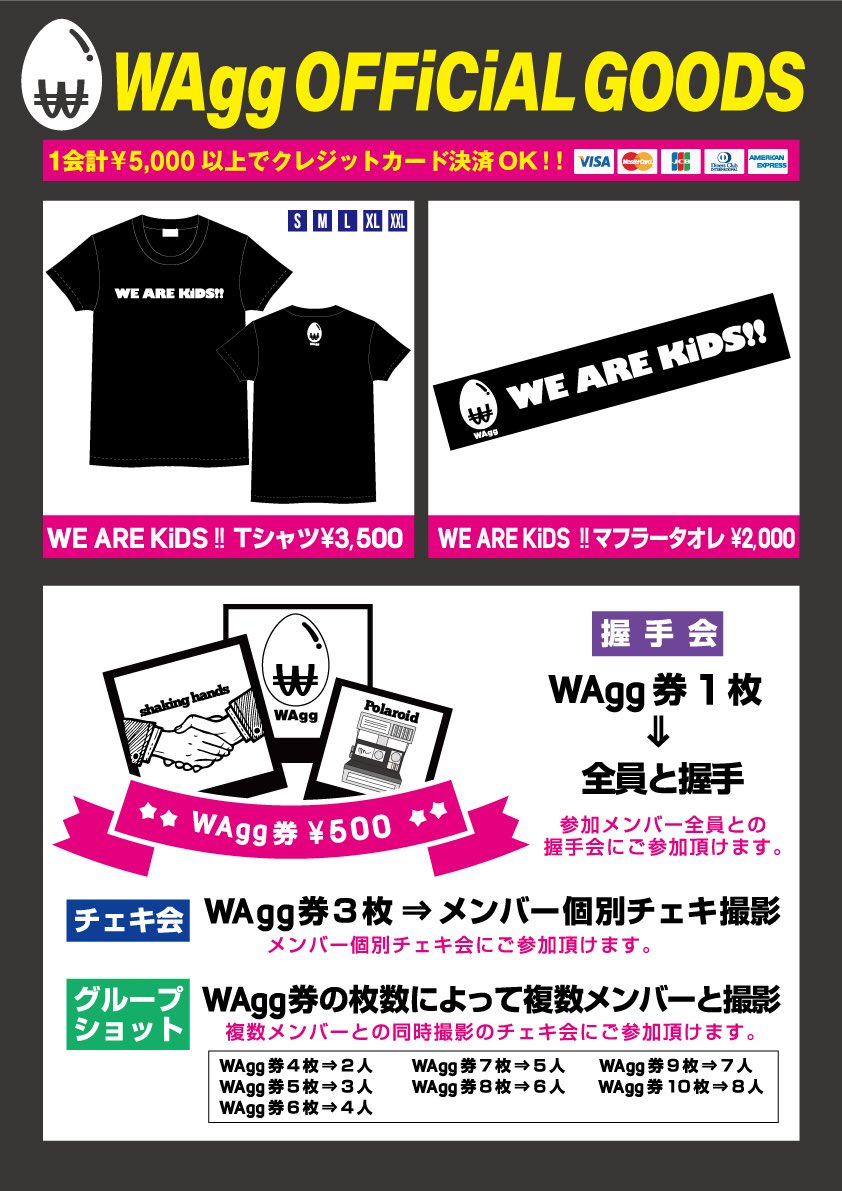 WAggグッズ WAgg券