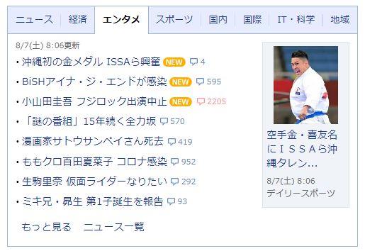 アイナ・ジ・エンドがコロナ感染Yahooニュース