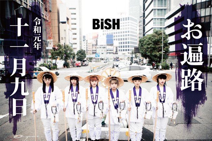 BiSHお遍路