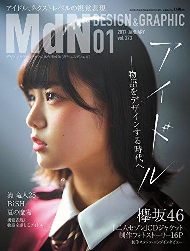 月刊MdN 2017年 1月号 Kindle版