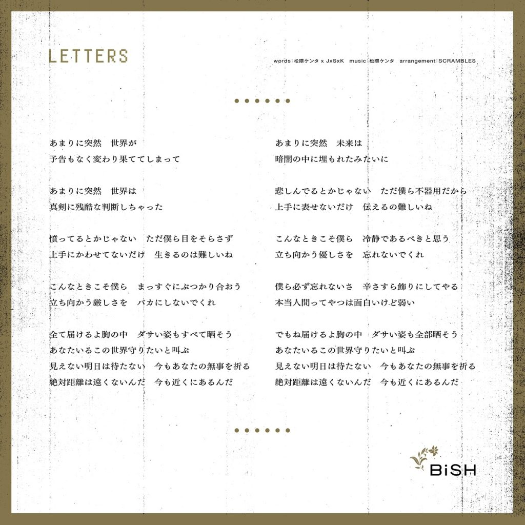 letters歌詞