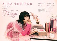 "1st EP""内緒""発売"