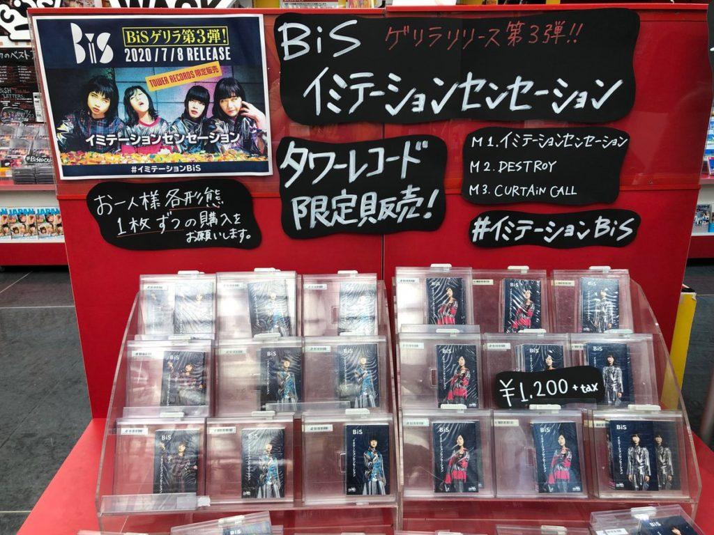 タワレコ店頭販売 渋谷