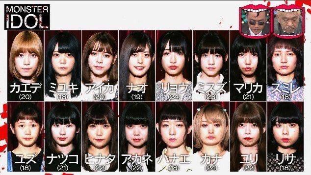 モンスターアイドル参加者16名