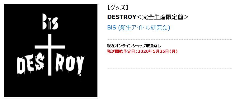 BiS「DESTROY」はグッズ?