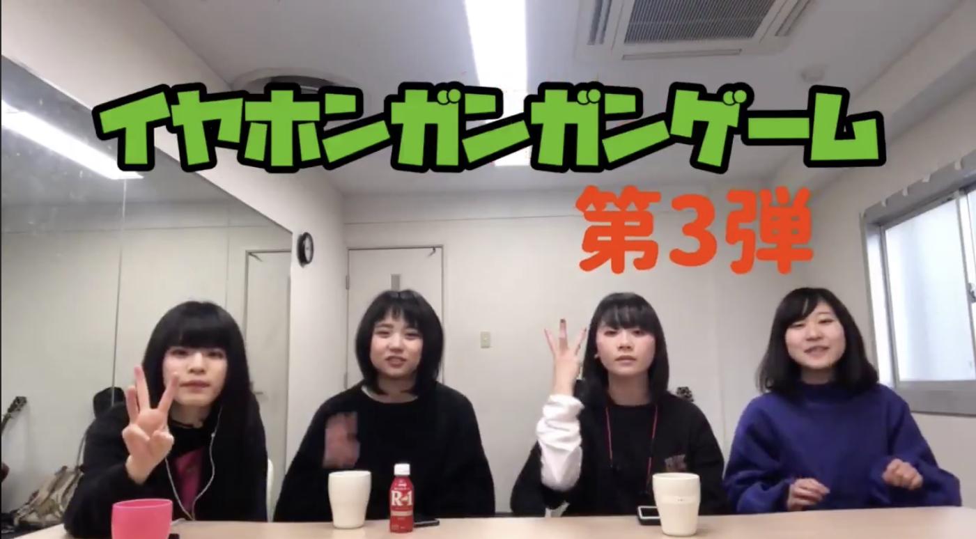 イヤフォンガンガンゲーム編~第三弾~