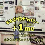 WACK総選挙ポスター~BiSH編~モモコグミカンパニー
