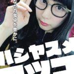 WACK総選挙ポスター~BiSH編~ハシヤスメ・アツコ
