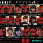 WACKオーディション2018~3日目の脱落者はなんと8名!!