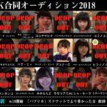 WACK合同オーディション2018~5日目~汗と涙のその先に待っていたさらなる試練とは!?
