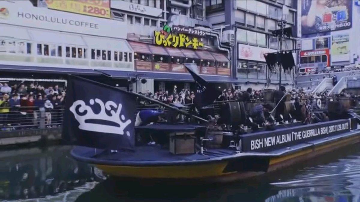 BiSH船