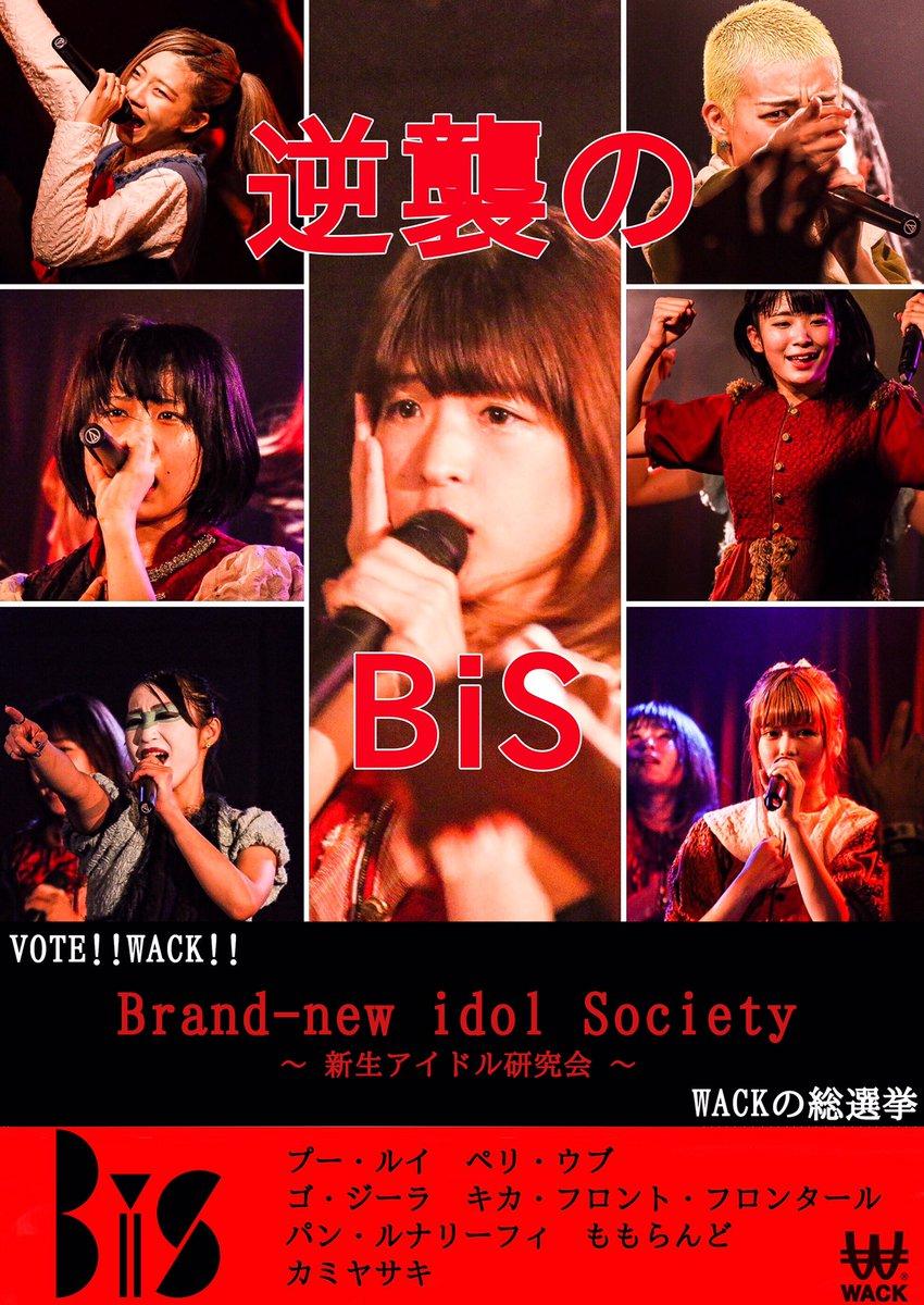 WACK総選挙ポスター~BiS編~