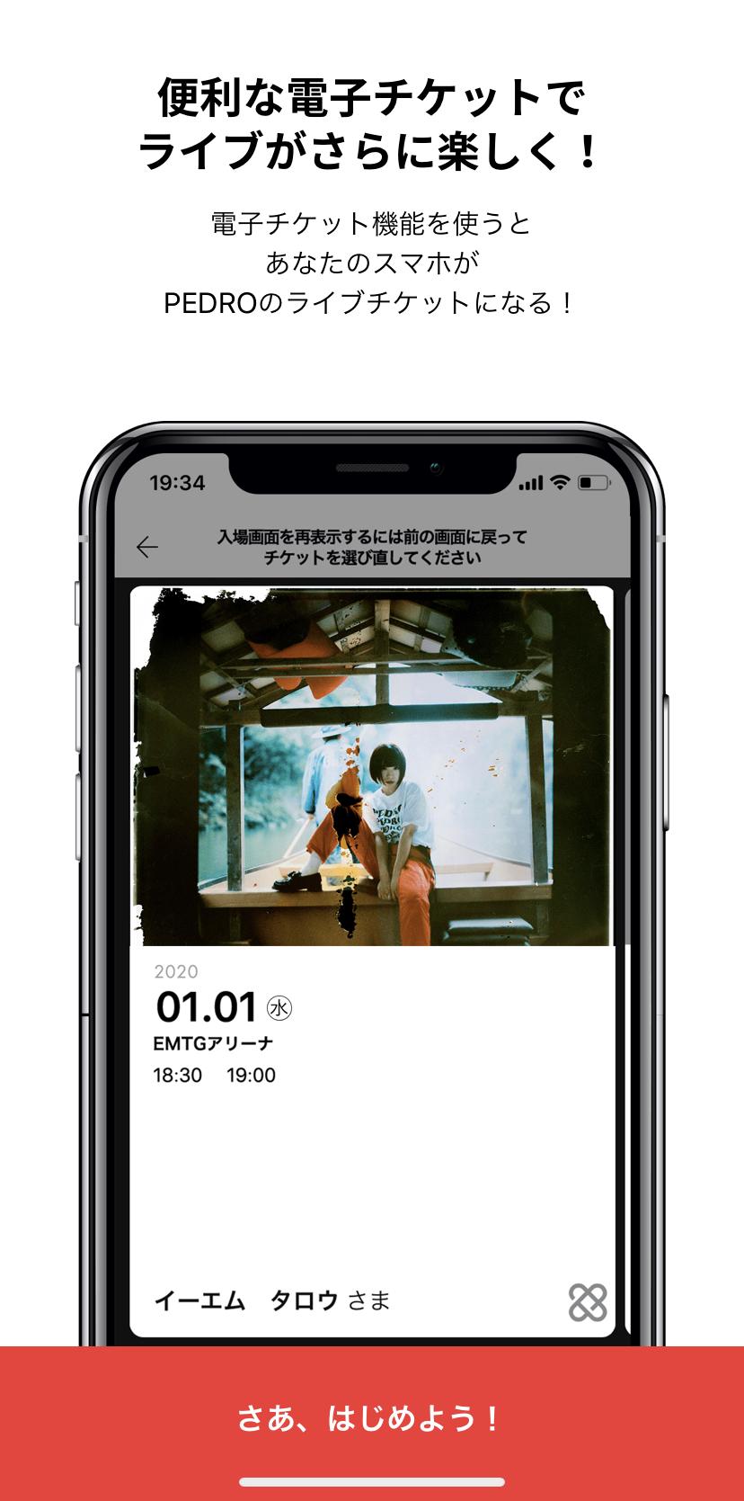 PEDRO公式アプリ