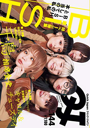 Quick Japan(クイック・ジャパン)Vol.144 2019年6月発売号 [雑誌] Kindle版
