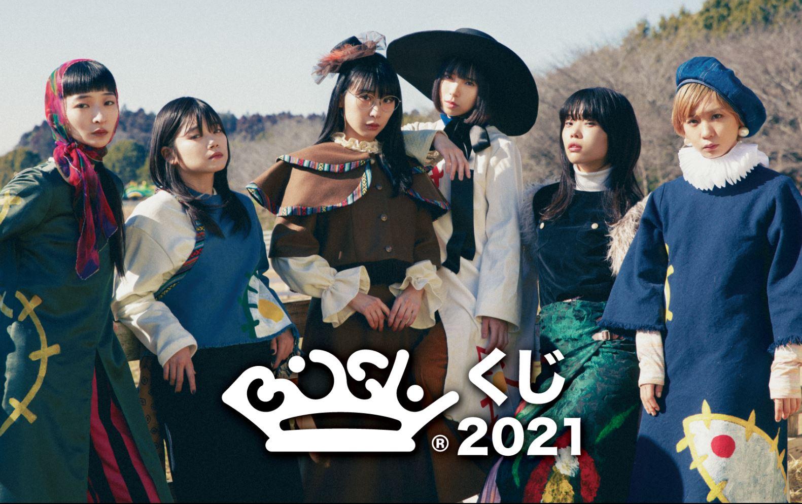 BiSHくじ2021