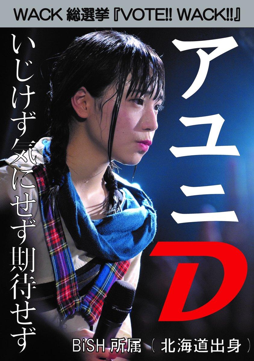 WACK総選挙ポスター~BiSH編~アユニ・D