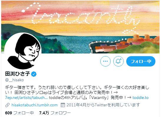 田渕ひさ子さんTwitter