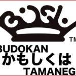 BiSH-BUDOKANかもしくはTAMANEGI -この曲に込められた覚悟とは!?