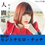 WACK総選挙ポスター~BiSH編~セントチヒロ・チッチ