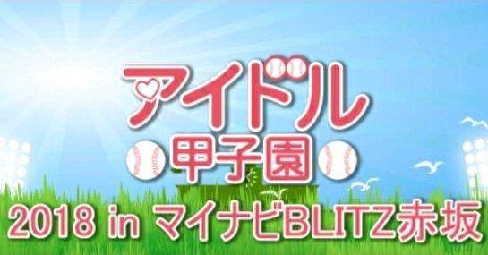 アイドル甲子園2018