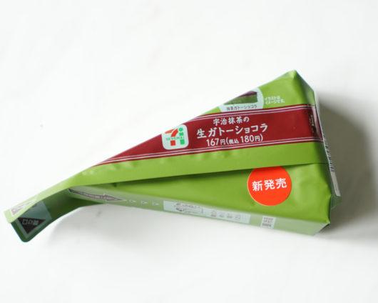 セブン 宇治抹茶の生ガトーショコラ