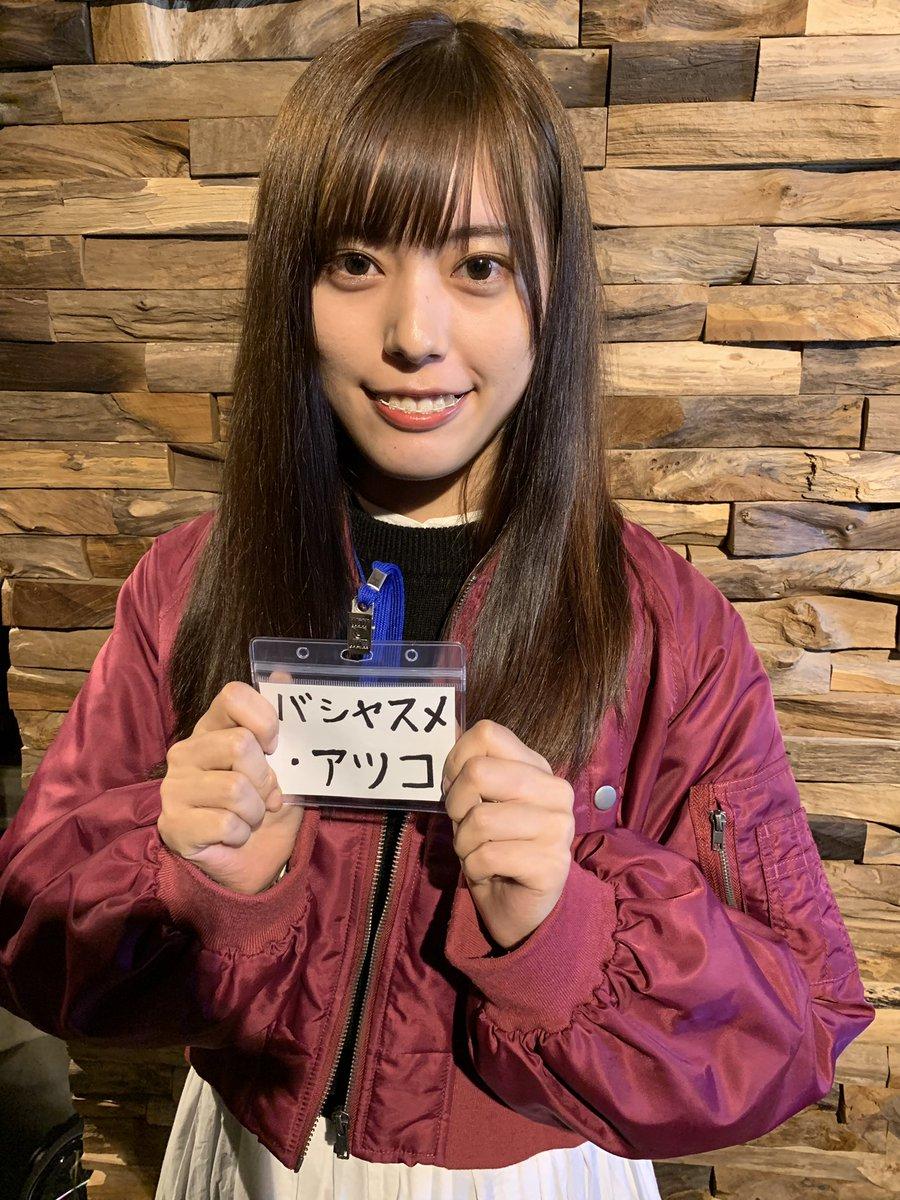 バシヤスメ・アツコ
