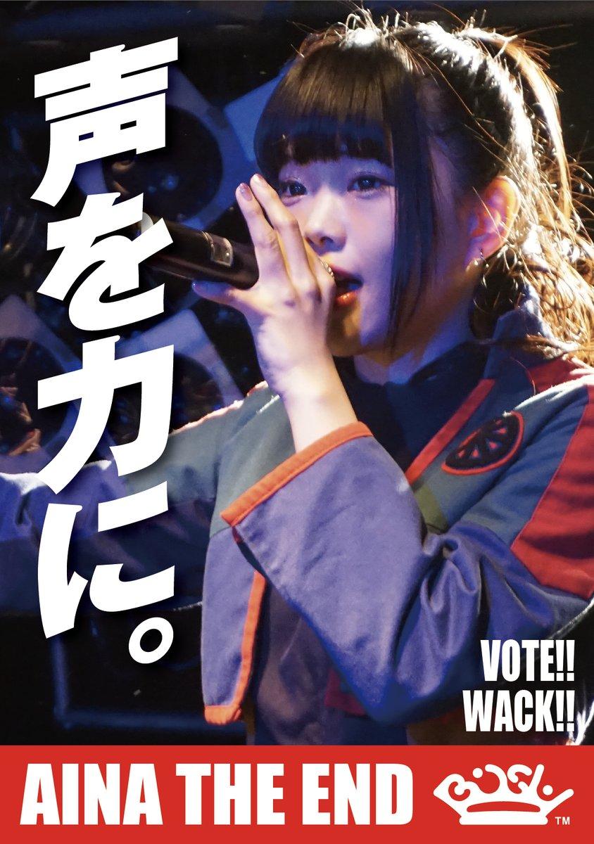 WACK総選挙ポスター~BiSH編~アイナ・ジ・エンド
