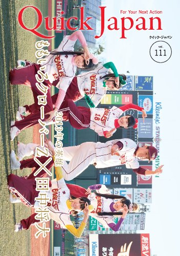 Quick Japan (クイックジャパン) Vol.111 2013年12月発売号 Kindle版