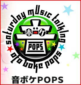 3/25(土)TOKYO MX「音ボケPOPS」にBiSHが出演!