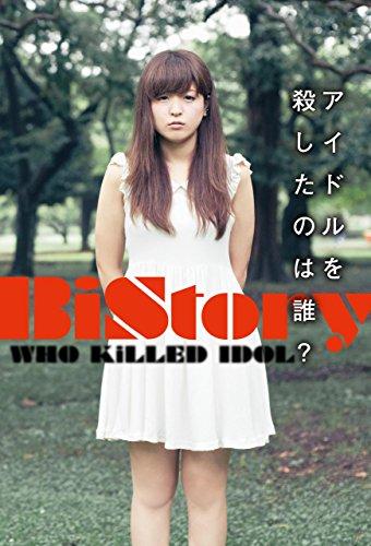 BiStory~アイドルを殺したのは誰?~ (OtoBon) Kindle版