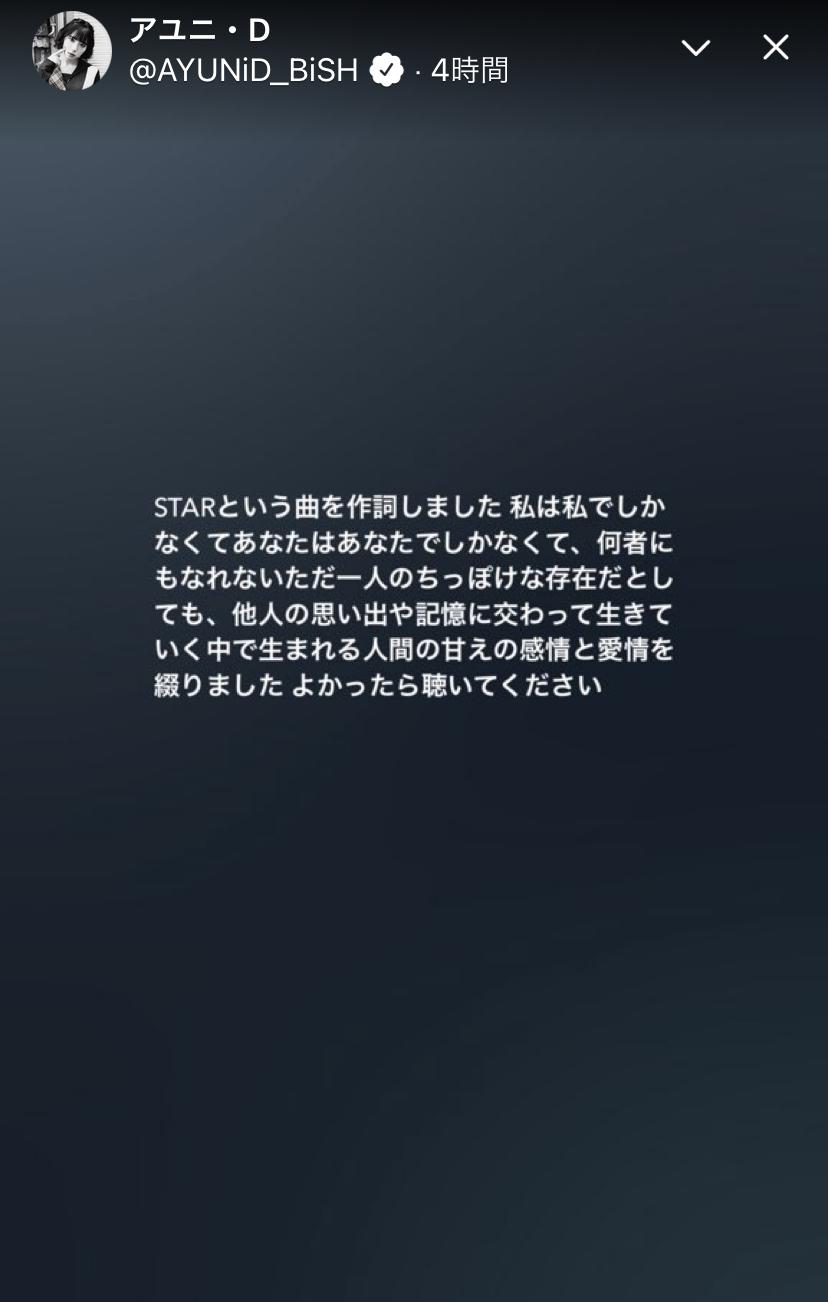 アユニ・D-STARの歌詞について
