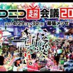 BiSH-ニコニコ超会議2017- 超音楽祭に出演!
